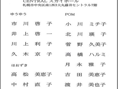 中橋修絵画教室展 ゆうゆう・POM・ほおずき