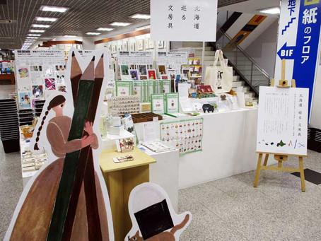 道内作家が製作した文房具を集めたイベント「北海道 巡る 文房具」開催中! 1F
