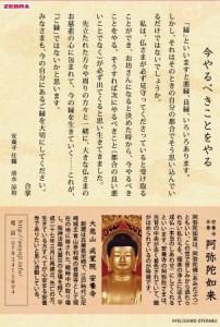 お坊さんによるお説法と仏像の解説付き。