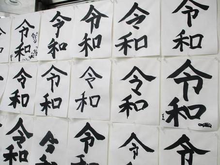 新元号「令和(れいわ)」の書初め大会を開催! 1F