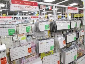 カレンダーを20%OFFの特価で販売!