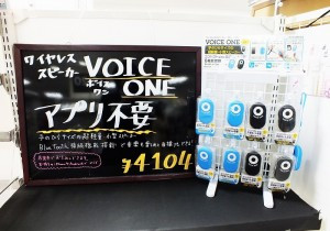 VOICE ONE(ボイスワン)