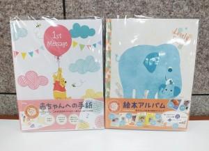 「赤ちゃんへの手紙」と「絵本アルバム」