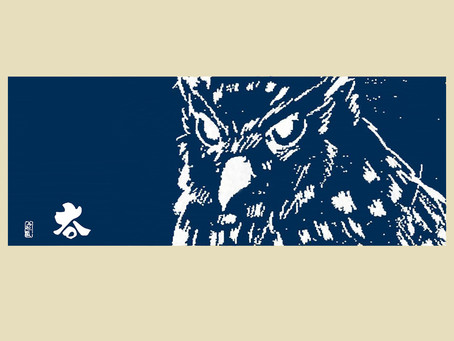 浅草ふじ屋×大丸藤井セントラル オリジナルてぬぐい「シマフクロウ」