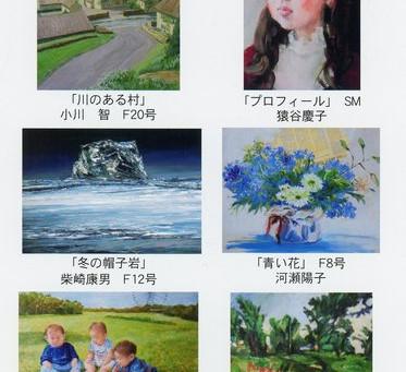 第17回「創の会」絵画展