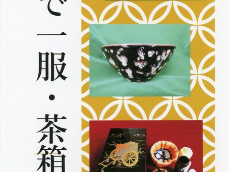 名碗で一服・茶箱の美