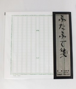 枡目の横線は点線にしていて、枡目を無視しても書きやすいよう工夫しています。
