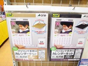 保管が出来る台紙が付いたカレンダー