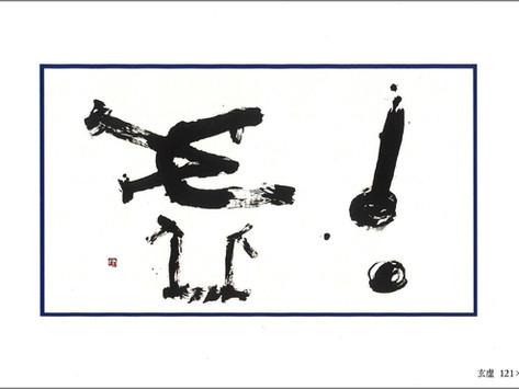 松永律子 書展 45年を振り返ってーそして、今