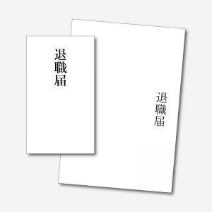 退職願・退職届の便箋と封筒の選び方