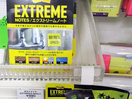 最強のふせん「エクストリームノート」と2本の鉛筆をつなげられるように削ることができる鉛筆削り「TSUNAGO」 2F
