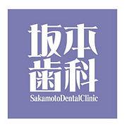 坂本歯科.jpg