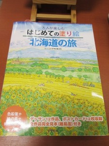 大人が楽しむはじめての塗り絵 北海道の旅