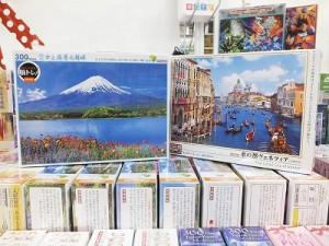 美しい風景のパズルはいかがですか