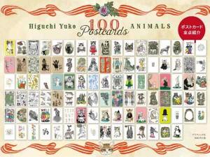 ヒグチユウコ 100POSTCARDS Animals