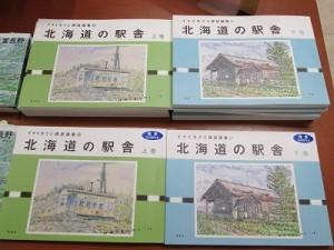 北海道の駅舎
