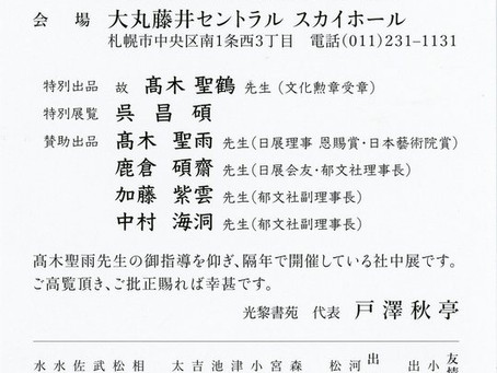 戸澤秋亭 第8回光黎書展