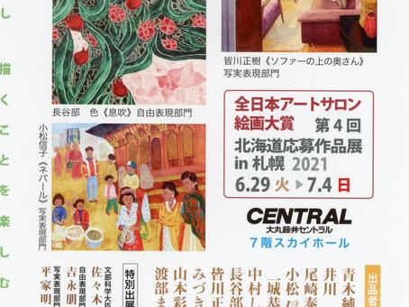 全日本アートサロン絵画大賞 第4回北海道応募作品展