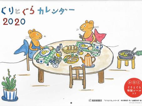 「ぐりとぐら」や五味太郎さん、ツペラツペラさんなど人気絵本作家の2020年カレンダーが入荷しました! 3F