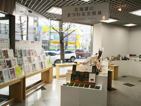 北海道の作家さんが手掛けた文具や学生さんがデザインしたクリアファイルも!「北海道にまつわる文房具」 1F