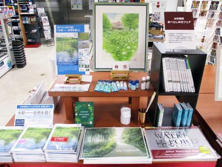 北海道ではセントラルだけ!あべとしゆき先生のサイン入り新刊書籍とカレンダー入荷! 3F