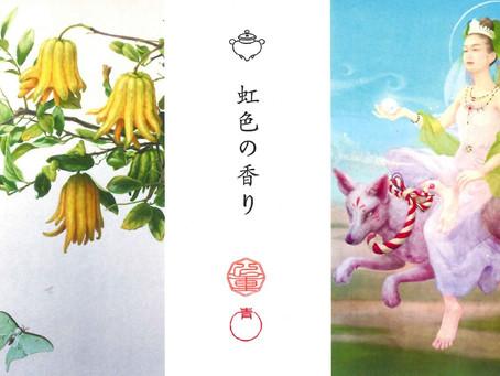 「虹の香り」青華・城下八重子日本画展