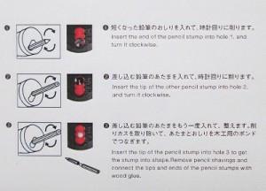 TSUNAGOの削り方