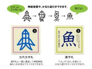 遊びながら、漢字のなりたちと意味、そして現在使われている漢字とが結びついていくので、いつもより楽しく、漢字を覚えることができます。