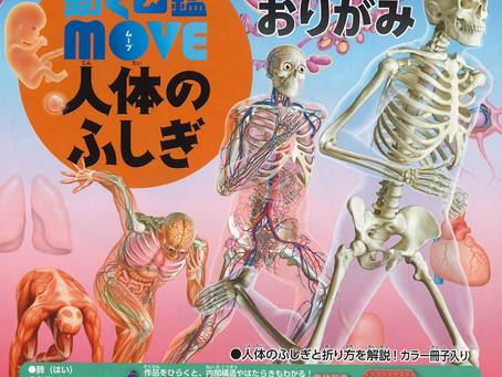 人体のふしぎや恐竜も!おうち時間におすすめ「動く図鑑MOVEおりがみ」 BF