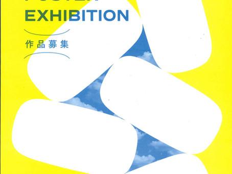 JAGDA HOKKAIDO EXHIBITION 2021