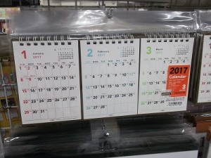 3か月カレンダー
