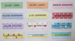 様々なかわいい色、柄のテープが揃っています!