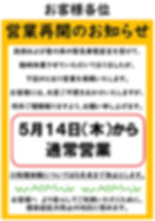 コロナ営業再開のお知らせ(画).jpg