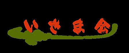 いさま会タイトルロゴ2.png