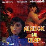 Alabok Sa Ulap VCD