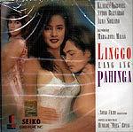 Linggo Lang Ang Pahinga VCD