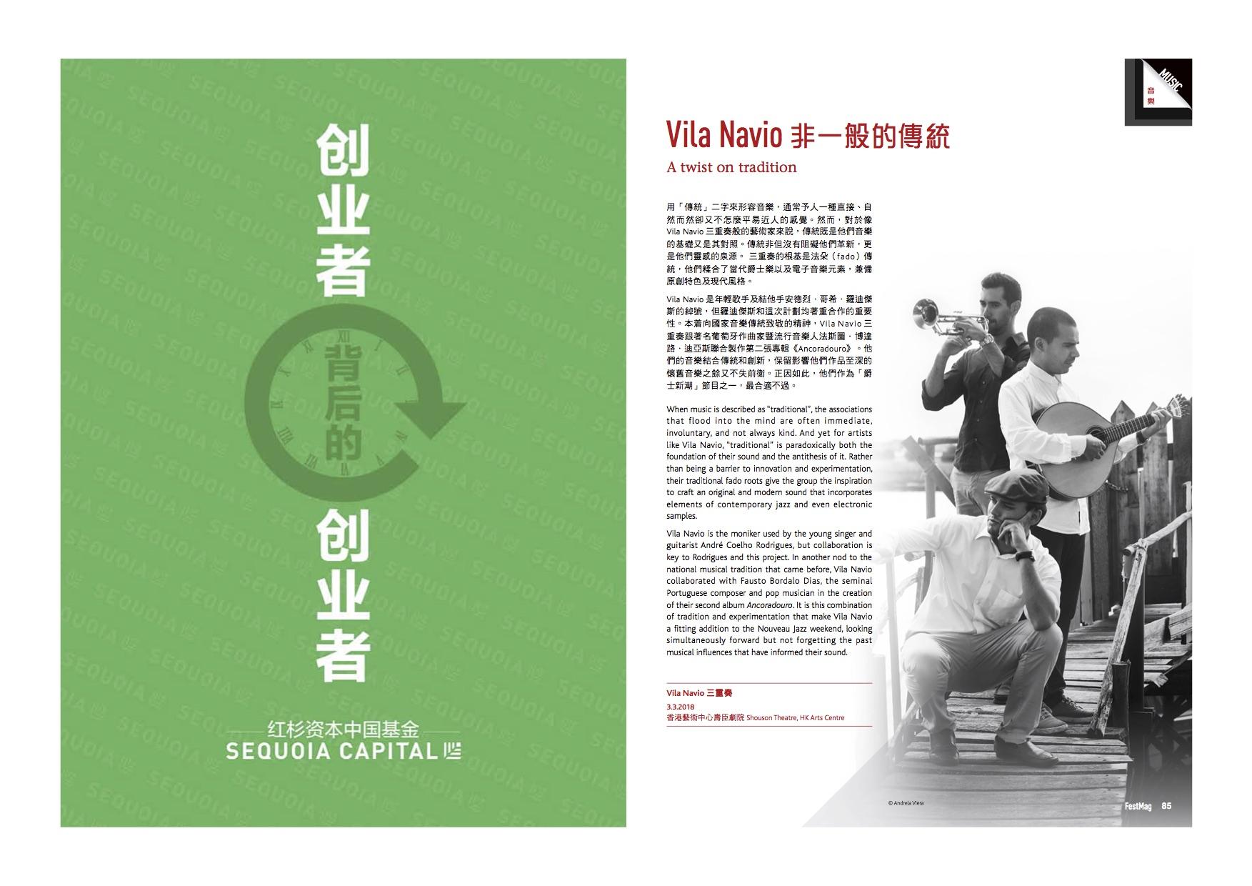 FestMag (HK Arts Festival), 2018