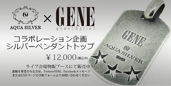 aqua_silver_gene.png