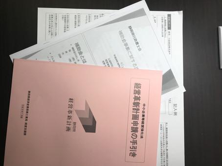 補助金申請講習会(行政書士会勉強会)