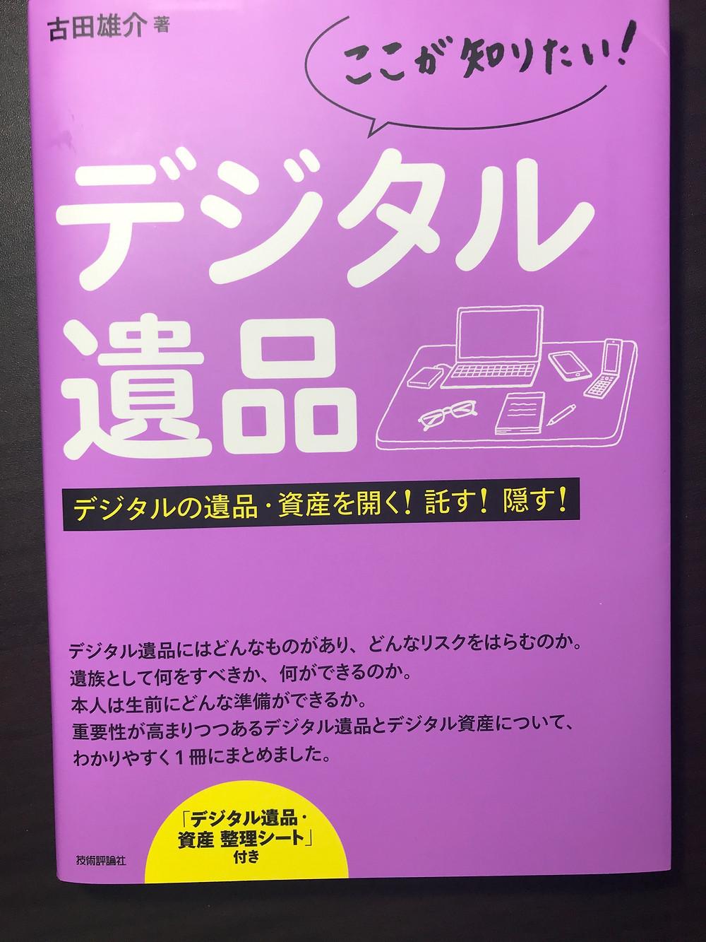 「ここが知りたい!デジタル遺品」吉田雄介著(技術評論社)