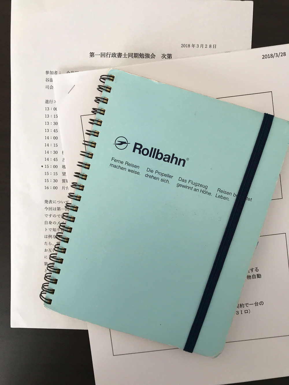 同期勉強会の進行表とお馴染みのRollbahn