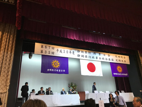 平成30年度 静岡県行政書士会定時総会