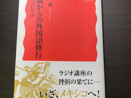 今日読み終わった本