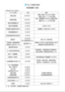 20191001_報酬額一覧表(画像)_1.jpg
