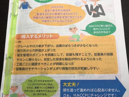 静岡支部 HACCP講習会に参加しました