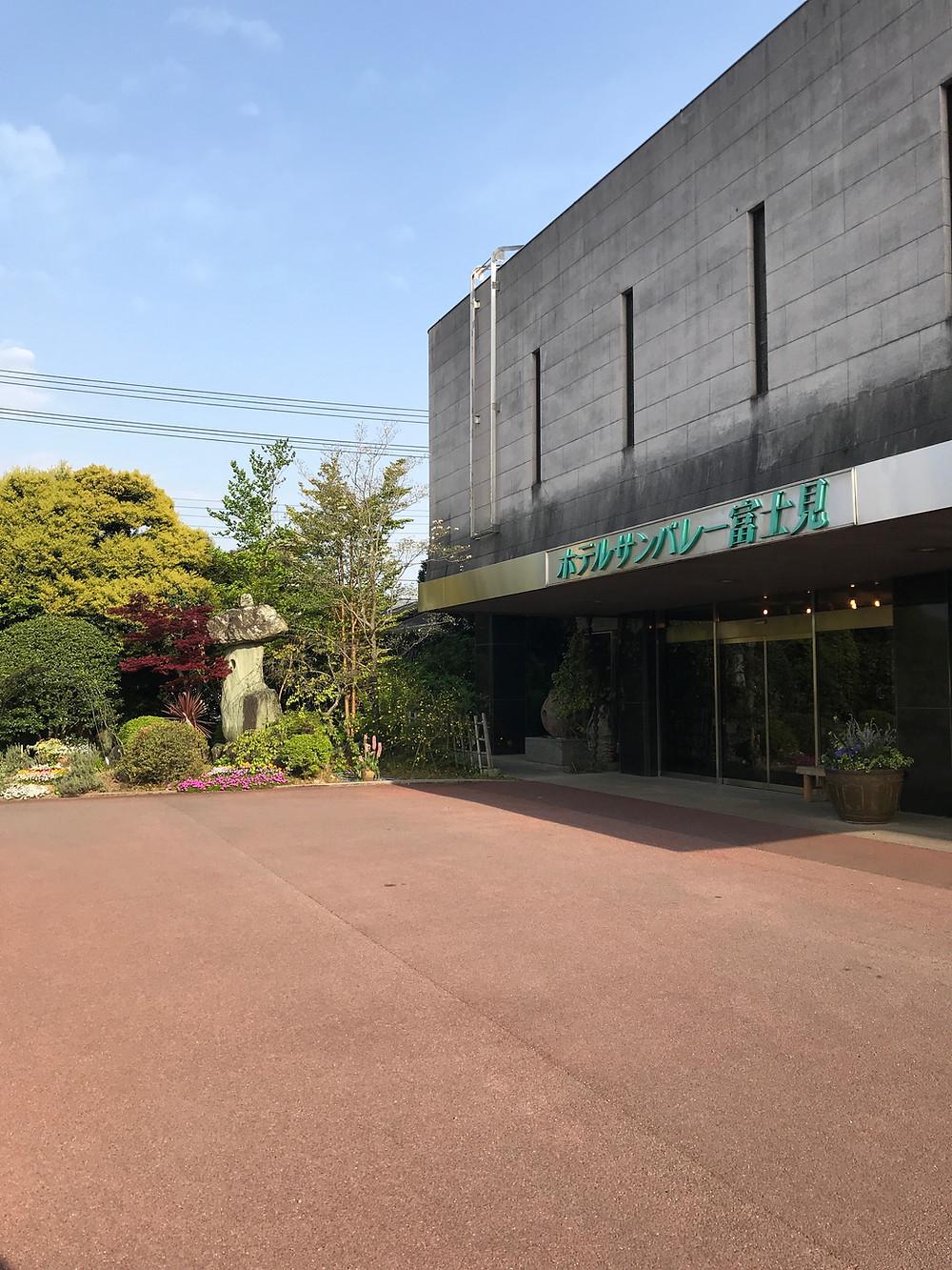会場となったホテルサンバレー冨士見さんの玄関