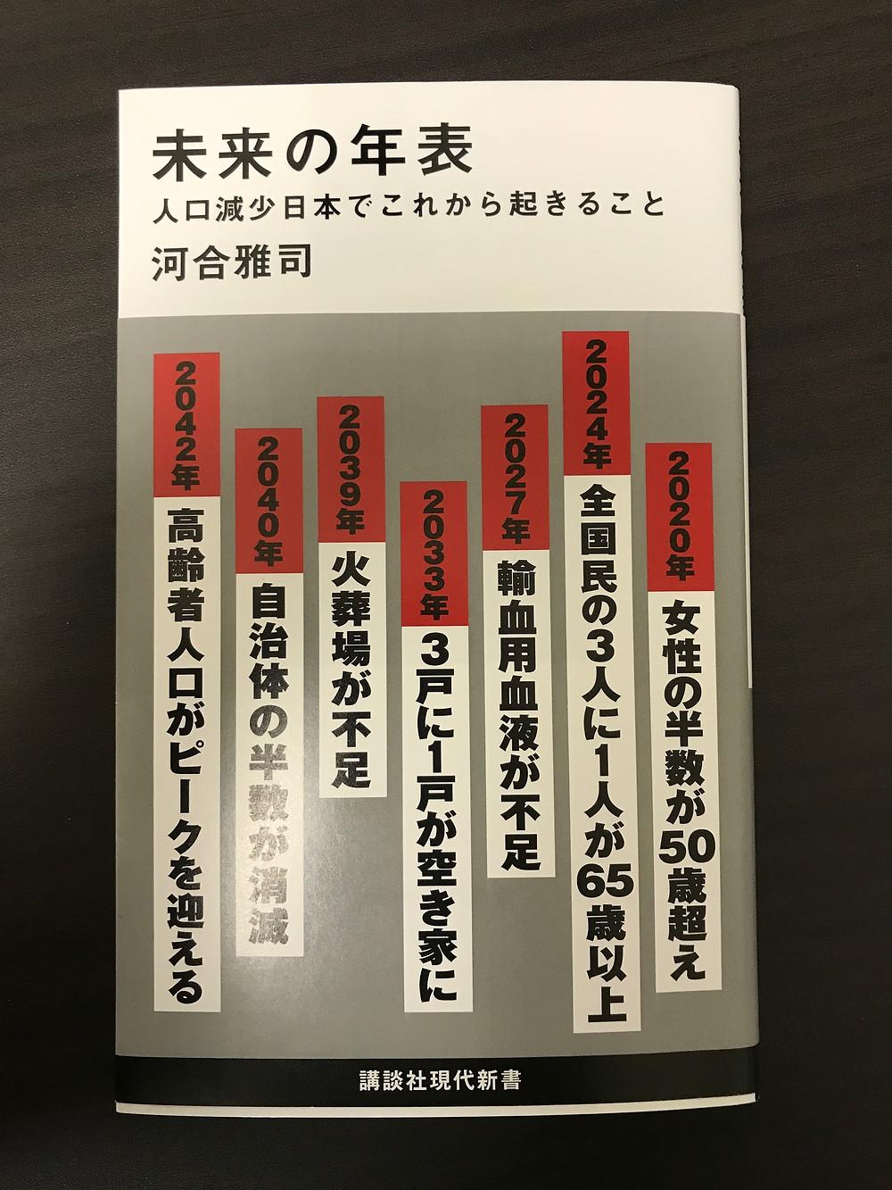 「未来の年表」 河合雅司(著) 講談社現代新書