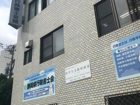 静岡県行政書士会訪問と街歩き
