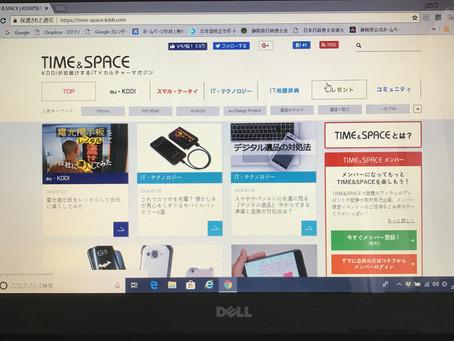 デジタル遺品 webメディア記事