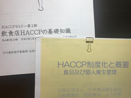 HACCP(ハサップ) ウェビナー